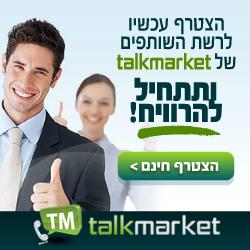 talkmarket